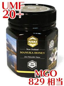 マヌカハニー UMF20+ 250g MGO829相当 天然蜂蜜 マヌカハニー20+ NAKI 蜂蜜 100% 天然 オーガニック はちみつ ハチミツ 完全無添加 非加熱 生 ニュージーランド産 マヌカコネクション 贈り物 ギフト