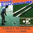 Target-training_1