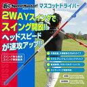 【激安!タイムセール!】【フルスピードマスター マスコットドライバー】woss/ウォズ スイング強化 ゴルフ練習用品 …