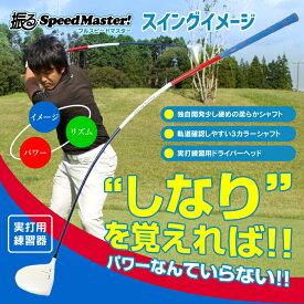 もっと上手にキャンペーン開催【フルスピードマスター スイングイメージ】woss/ウォズ ゴルフ練習器具 実打 素振り スイング練習 ドライバー練習 練習機 しなり しなり戻り/初心者 ゴルフ練習用品 トレーニング ゴルフ