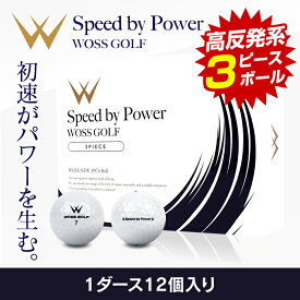 【1ダース】WOSS(ウォズ) Speed for Power スピード フォー パワー ゴルフボール 高反発 3ピースボール 高反発ボール 1ダース12個入り 高初速・高弾道・低スピン