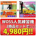 【人気練習機のセット】WOSS-ウォズ スリーライン練習器 WTK-3LINE + 実打用練習機ミニアイアン セット販売!!【ゴルフ練習器具】 | ・ ゴルフ ...