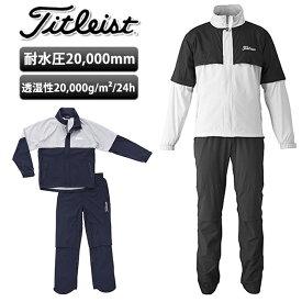 【TSMR1695】Titleist-タイトリスト- (メンズ) レインウエア(上下セット) ゴルフ レインコート【レインスーツ】S,M,L,LL,3Lサイズ