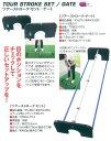 YAMANI/ヤマニ ツアーストローク・ゲート ゴルフ練習器具 TRMG NTT5 | スポーツ・アウトドア ゴルフ パワーゴルフ powergolf 通販 ア...