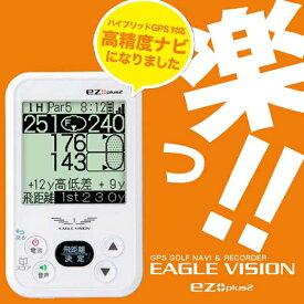 【ナビ系】【EV-615】EAGLE VISION ez plus2 イーグルビジョン イージープラス2 GPSゴルフナビ