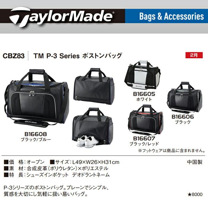 【ボストンバッグ系】【CBZ83】TaylorMade-テーラーメイド- TM P-3 Series ボストンバッグ【バッグ】【ゴルフ用品】 | ゴルフ パワーゴルフ