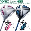 Yonex_junior135
