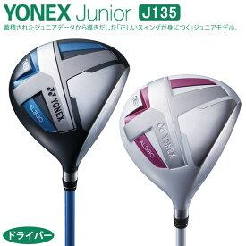 【ジュニアゴルフクラブ】【ドライバー】YONEX-ヨネックス- ジュニア J135 ドライバー【小学校 中〜高学年対象】【ゴルフクラブ】
