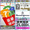 【今年も入手できました!】Munsingwear-マンシングウエア(レディース) 税別70,000円相当封入! 何が入ってるかお楽…