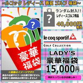 【今年も入手できました!】le coq-ルコック(レディース) 税別40,000円相当封入! 何が入ってるかお楽しみ♪ 【福袋】