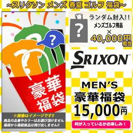 【今年も入手できました!】SRIXON by Descente スリクソンバイデサント(メンズ) 税別40,000円相当封入! 何が入ってるかお楽しみ♪ 【福袋】