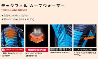 ミズノ2019年秋冬モデルメンズブルゾン52ME9502【19】