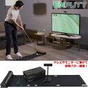 【即納】【送料無料】エクスパット ゴルフパッティング シミュレーター EXPUTT エックスパット【20】パター練習器 パ…