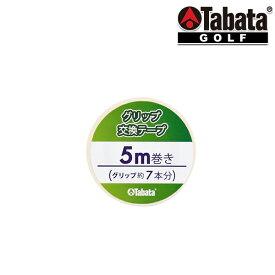 タバタ 2020年春夏モデル グリップテープ5M 小物その他 gv0609 Tabata 【20】