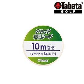 タバタ 2020年春夏モデル グリップコウカンテープ10M 小物その他 gv0610 Tabata 【20】