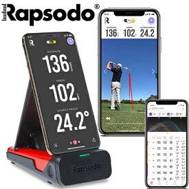 【あす楽】【送料無料】Rapsodo ラプソード ゴルフ弾道測定器 モバイルトレーサー MLM ドプラーレーダー搭載【GPRO・スカイトラック正規販売代理店】