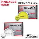 【2016年モデル】タイトリスト-titleist- PINNACLE RUSH ピナクル ラッシュ ゴルフボール(1ダース)【ゴルフ用品】