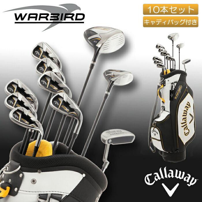 【ゴルフクラブセット】Callaway-キャロウェイ- WARBIRD CLUB SET (メンズ) ウォーバード ゴルフクラブ 10本セット ゴルフセット クラブセット 初心者【クラブセット】【16】