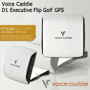 ★パワーゴルフ限定!ホワイトモデル!!★【VOICE CADDIE D1】Voice Caddie-ボイスキャディ- ベルト装着タイプ(D1) ホワイト【ゴルフ...