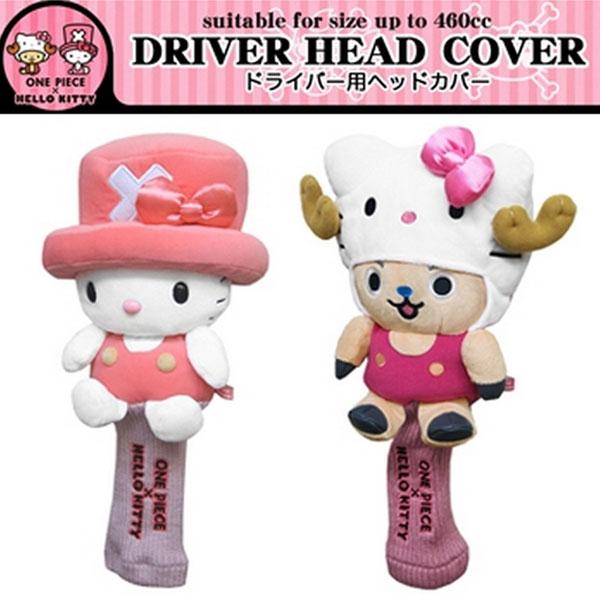 【IPOP0111C】ONE PIECE×Hello Kitty ワンピース×ハローキティ ドライバー用ヘッドカバー【ゴルフ用品】