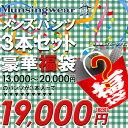 Munsing wear マンシングウェア パンツ秋冬福袋3本組 MENS (メンズ) 13,000円〜20,000円の秋冬パンツ3本封入!何が入っているかお楽し…