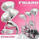 maruman-マルマン- FIGARO CLASS H 3 フィガロ クラス H3 クラブフルセット 10本セット(W1,W3,W5,U5,No.7,8,9,...
