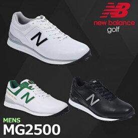 【残り、ホワイト29.5cm、1足限り!】ゴルフシューズ シューズ NEW BALANCE GOLF ニューバランスゴルフ ゴルフシューズ メンズ MG2500 ゴルフシューズ【18】足幅:2E(EE) 靴 ゴルフ用品