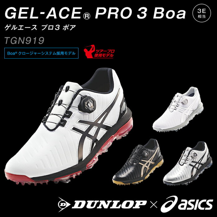 【TGN919】-ダンロップ- ASICS-アシックス- GEL-ACE PRO 3 Boa ゲルエース プロ3 ボア ゴルフシューズ【足幅:3E(EEE)相当】