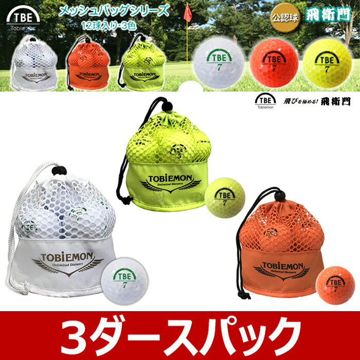 【3ダースセット】【飛ばない時の神頼み!】飛衛門-TOBIEMON-とびえもん メッシュバッグ入り スタンダード 2ピースボール ゴルフボール GOLF BALL 3ダース(36球) | ・ ゴルフ パワーゴルフ