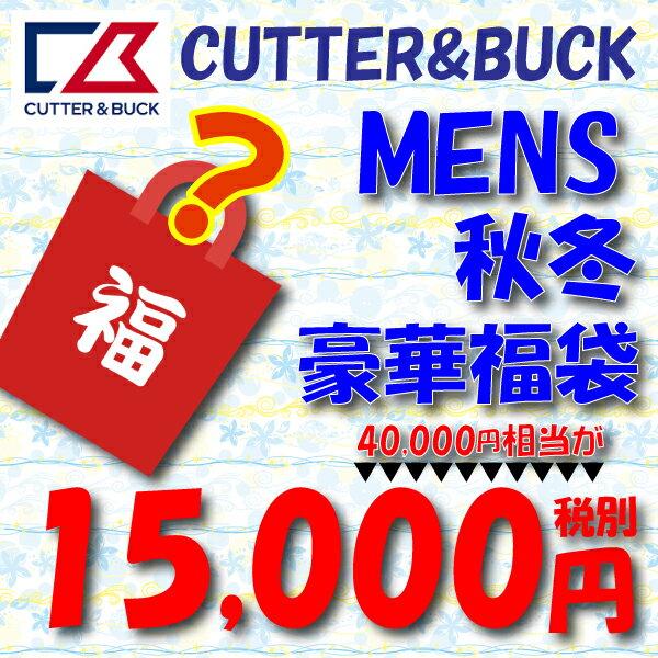 【残り、Mサイズ1個限りです】カッターアンドバック 2019年新春福袋 メンズ 40,000円相当封入!中身ははお楽しみ♪ M L LL 3L 【19】cutter&buck ゴルフ 送料無料 cutter-mens19