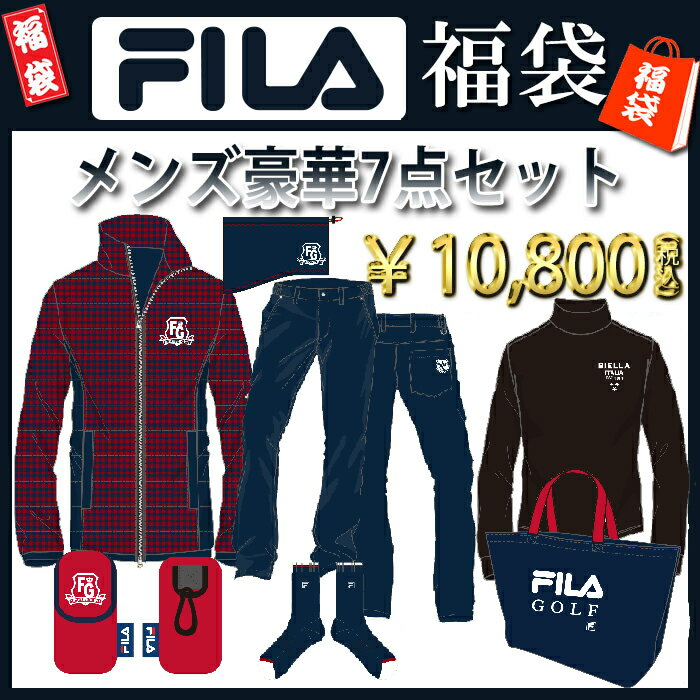FILA GOLF フィラゴルフ 2019年新春福袋 メンズ 豪華7点セット(ブルゾン,シャツ,パンツ,ボールポーチ,ネックウォーマー,ソックス,バッグ)M,L,LL,3Lサイズ 2019 ゴルフウェア