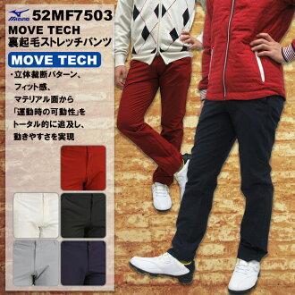Mizuno Mizuno long underwear MENS men MOVE TECH move touch back raising stretch pants M,L,XL,2XL,3XL size in the fall and winter