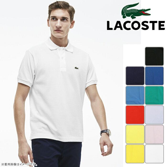 【L1212A】【春夏モデル】LACOSTE-ラコステ- (メンズ) 無地 半袖ポロシャツ 【定番】【トップス】【ウエア】2,3,4,5,6サイズ