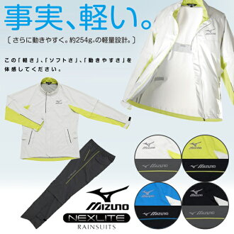 ★Functional ★ Mizuno (Mizuno) rainwear golf wear men top and bottom golf NCXX light rainsuit rain snow four season / rain jacket raincoat mountain climbing bicycle motorcycle fishing waterproofing light weight vapor transmission 52JG5A01 whom Mizuno is p