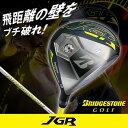 Jgr fw c2