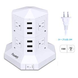 送料無料 POWERJC 正規品 公式ショップタワー式 電源タップ 縦型コンセントアース付 雷ガード8 AC差込口 6USBポート約3M USB急速充電器 スイッチ付 掛ける 2層 ホワイト