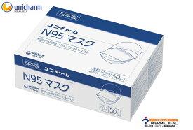 【日本製】ユニ・チャーム N95マスク ふつうサイズホワイト50枚入り米国NIOSH 認証番号 TC-84-9252