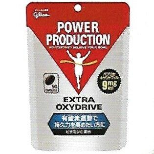 【送料無料】 4個セット グリコ パワープロダクション エキストラ オキシドライブ 90粒入り