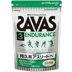 ザバス プロテイン タイプ3 緑 バニラ風味 1,155g 袋 エンデュランス 大豆プロテイン 持久系 スタミナ 持久力 マラソン ランニング 自転車 トライアスロン SoyProtein VanillaFlavor ZAVAS