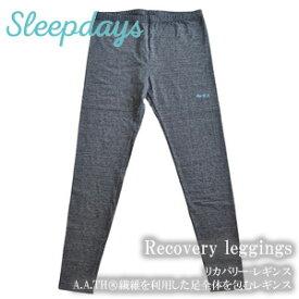 リカバリー レギンス スリープデイズ SleepDays 芸能人 ブログ インスタ 話題 睡眠 不眠 快眠 代謝 ぐっすり リラックス 着圧 血行 冷え性改善 冷え性対策 冷え性 対策 改善 女性 AATH
