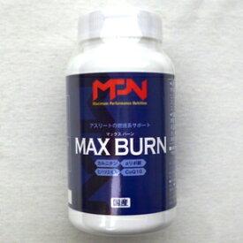 MPN マックスバーン 180粒 L-カルニチン αリポ酸 ヒハツエキス CoQ10 コエンザイム キューテン 補酵素 アミノ酸 ダイエット 減量 送料無料 シェイプアップ 体脂肪 糖質 燃焼系 血流 血行 巡り めぐり 分解 体重 ウェイトダウン ボディフィット