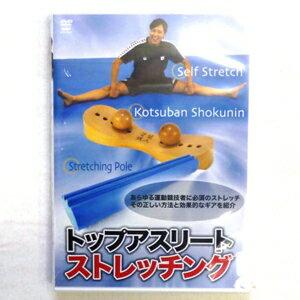 DVD トップアスリートストレッチング QUEST 株 クエスト SPD-9563