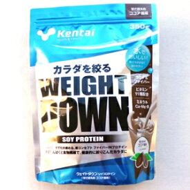 ウエイトダウン ソイプロテイン 甘さ 控えめ ココア 健康体力研究所 kentai ケンタイ ココア風味 350g K1140