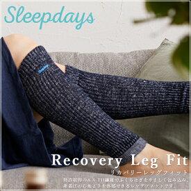 スリープデイズ リカバリーレッグ フィット Recovery Leg Fit 芸能人 ブロガー インスタグラマー 話題 睡眠 不眠 快眠 代謝 ぐっすり リラックス 着圧 血行 冷え性改善 冷え性対策 冷え性 対策 改善 リカバリー 女性 AATH