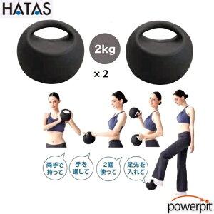 HATAS SMG2000 ソフトメディシングリップボール 2kg 2個セット 送料無料 ダンベル ケトルベル メディシンボール 筋トレ 筋力トレーニング 体幹 ダイエット 減量 シェイプアップ 家トレーニング