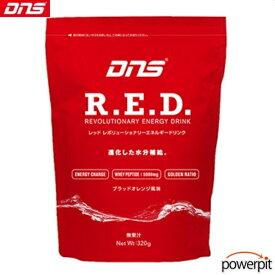 DNS レッド RED ブラッドオレンジ風味 320g 粉末 10リットル用 R.E.D. スポーツドリンク ホエイペプチド クラスターデキストリン 糖質 ミネラル ディ−エヌエス ドーム