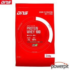 DNS プロテインホエイ100 3,150g 全8風味 フレーバー選べます 乳清 動物性たんぱく質 1,050gより約900円お得サイズです 筋トレ 筋力トレーニング 筋肉 WheyProteinPowder ディーエヌエス