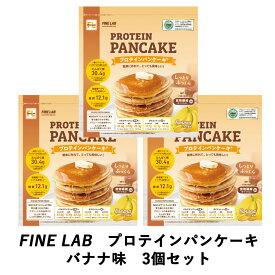 プロテインパンケーキ バナナ味 3個セット 2021年8月リニューアル ファインラボ 乳清たんぱく質 動物性 高たんぱく質 低脂肪 ダイエット 減量 シェイプアップ パンケーキミックス ホットケーキミックス パンケーキ粉 ホットケーキ粉 ProteinPanCake FineLab