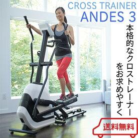 ホライズン アンデス スリー ANDES 3 フィットネス ダイエット トレーニング クロストレーナー ジョンソンヘルステック アンデス スリー