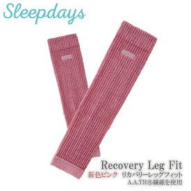 スリープデイズ SleepDays Recovery Leg Fit リカバリーレッグ フィット 新色 ピンク 芸能人 ブロガー インスタグラマー 話題 睡眠 不眠 快眠 代謝 ぐっすり リラックス 着圧 血行 冷え性改善 冷え性対策 冷え性 対策 改善 リカバリーレッグ 女性 AATH